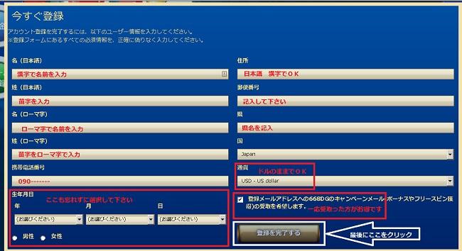 エンパイア777 登録 ユーザー情報